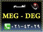 دی اتیلن گلایکول | DEG | حلاّل | آکام |