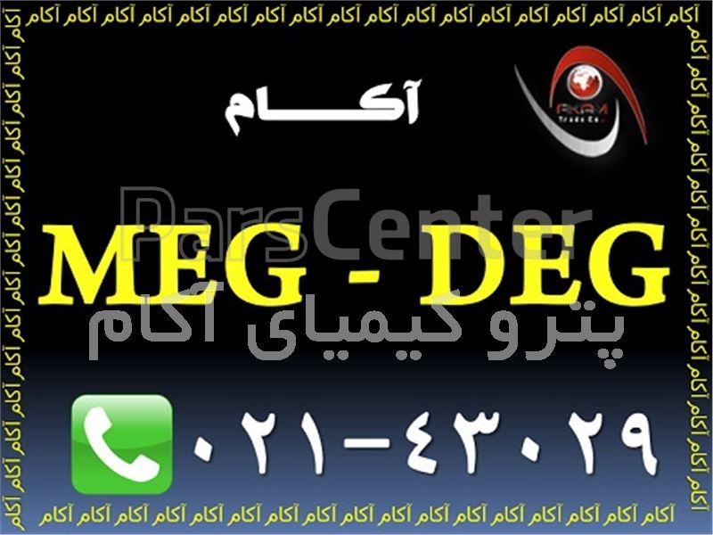 مونو اتیلن گلایکول | MEG | حلاّل | آکام |
