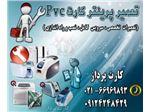تعمیرات تخصصی پرینتر چاپ کارت پی وی سی