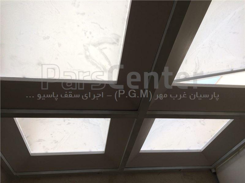 سقف پاسیو در پارس سنتر ( سهروردی )