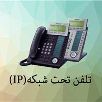 تلفن آی پی(IP)
