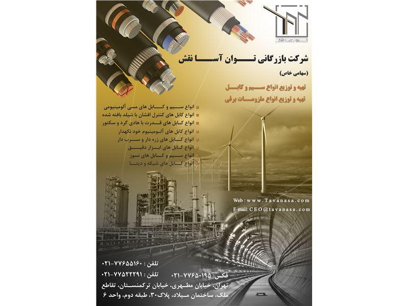 شرکت توان آسا نقش (کابل فشار ضعیف،کابل فشار متوسط و کابل فشار قوی