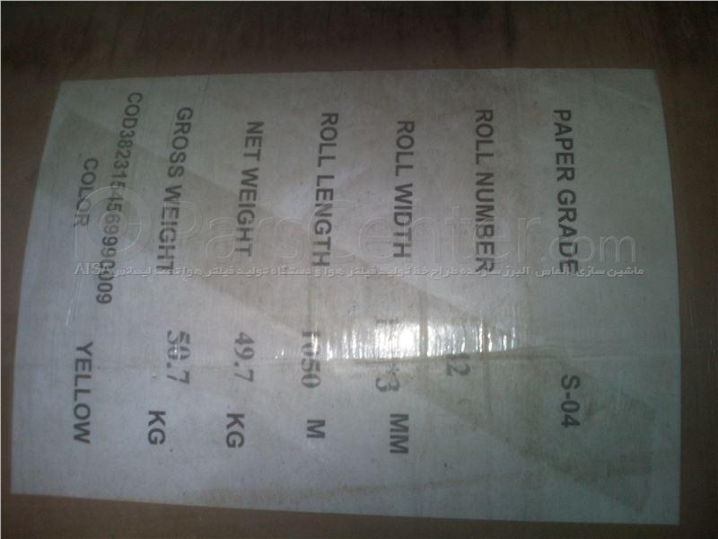 فروش عمده کاغذ فیلتر هوا