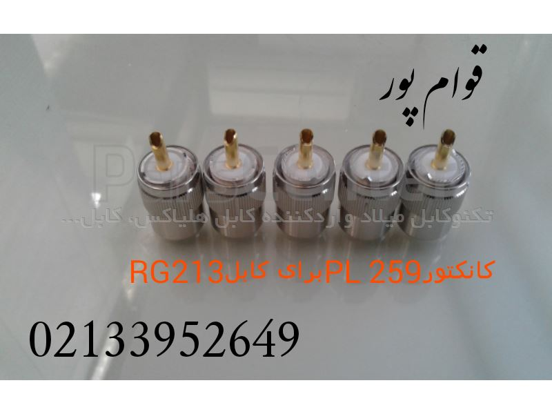 کانکتور PL259 برای کابل LMR