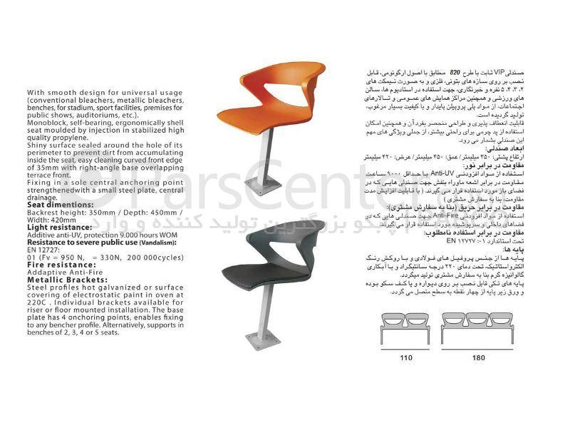 صندلی های استادیومی کاستل (vip)