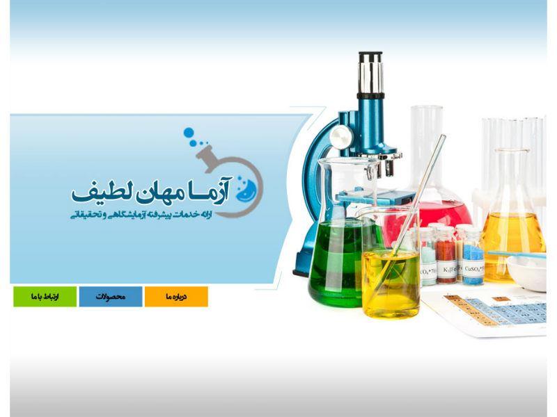 آزما مهان لطیف / تجهیزات آزمایشگاهی