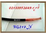 کابل RG213 زیمنس (siemens)