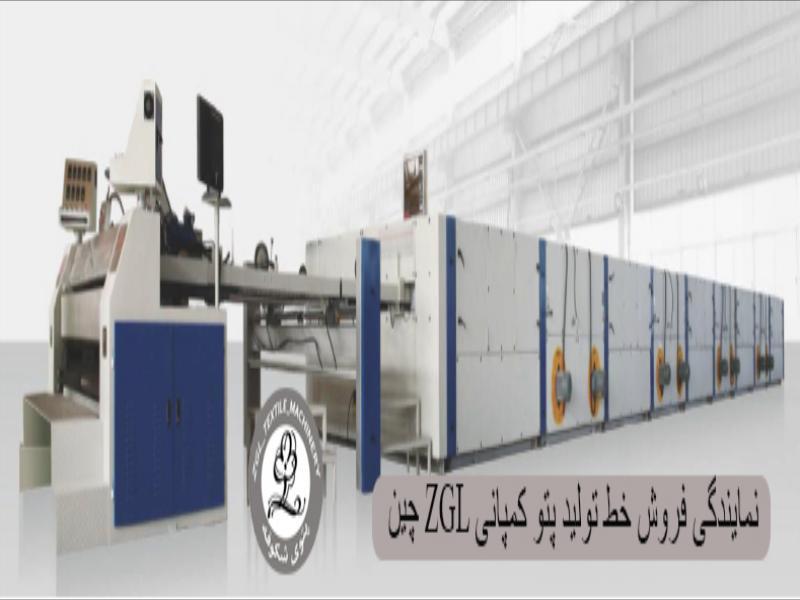 نمایندگی فروش دستگاه استنتر  (شرکت ZGL چین) - شرکت شکوفه