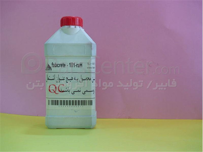 ضد یخ بتن غیر مسلح - محصولات افزودنی بتن در پارس سنترضد یخ بتن غیر مسلح