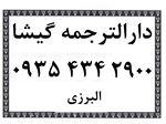 دارالترجمه گیشا مرکز ترجمه متون تخصصی در گیشا ( کوی نصر )