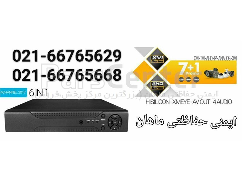 دستگاه  DVR AHD 4CH هایسیلیکون