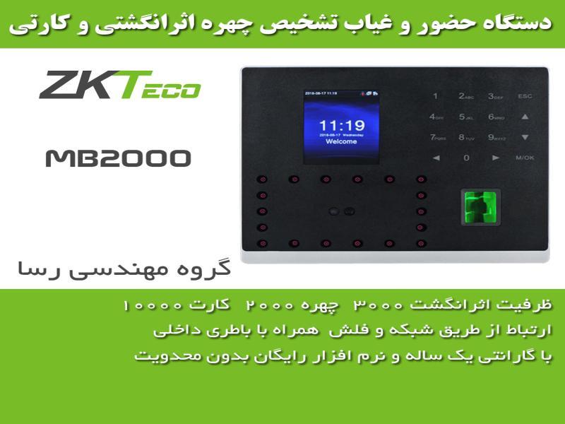دستگاه حضور و غیاب MB2000