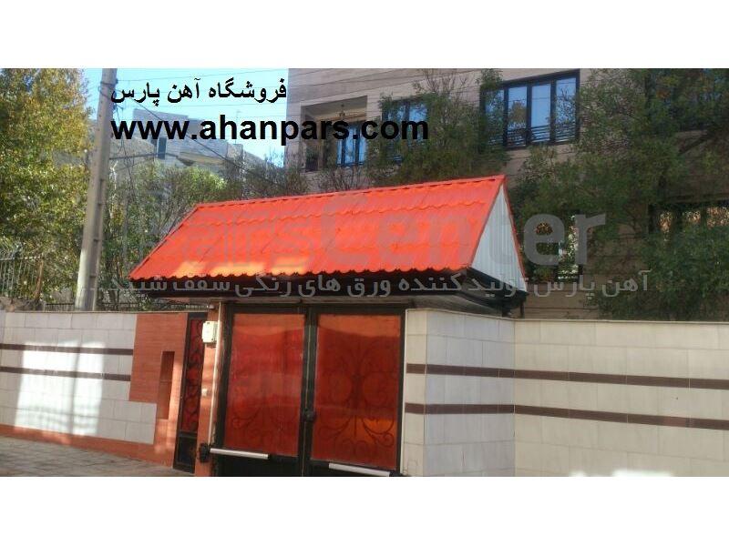 ورق رنگی ذوزنقه پرتقالی فولاد مبارکه