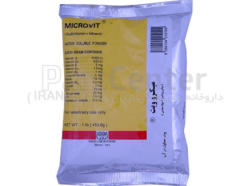 میکروویت (مولتیویتامین + مواد معدنی)
