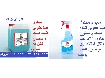 محلول ضد عفونی کننده