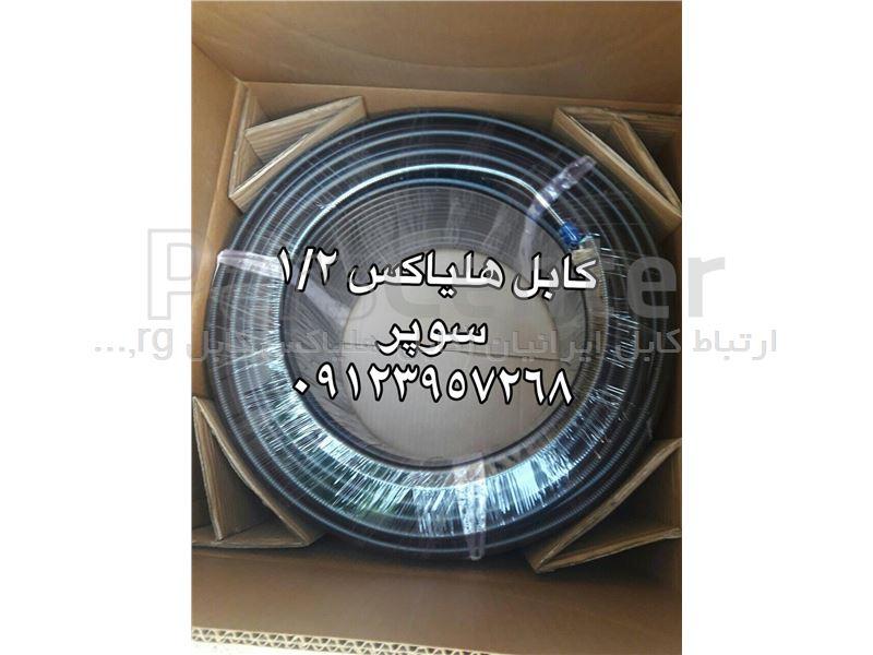 کابل هلیاکس 1/2 سوپر