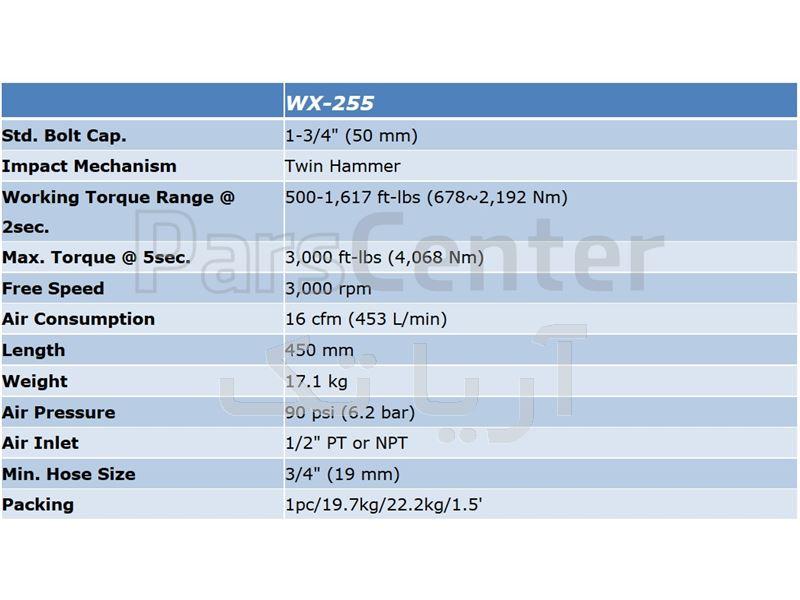 """آچار بکس بادی سری 255 سایز """" 1/2-1 مدل WX-255"""