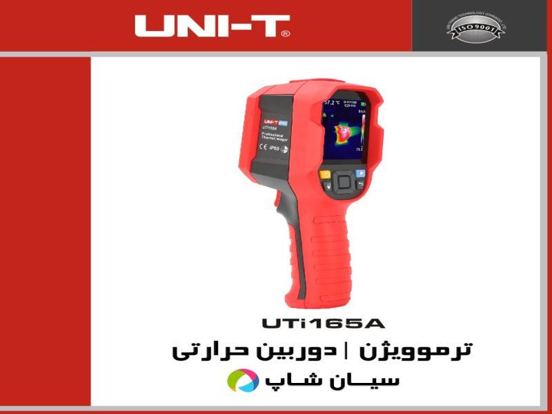 دوربین ترموگرافی صنعتی یونیتی UNI-T UTi165A
