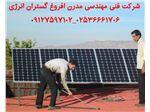 برق خورشیدی 24 کیلووات off grid