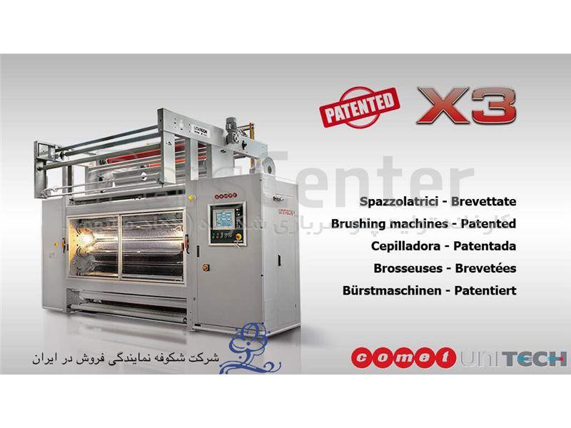 نمایندگی فروش ماشین آلات تکمیل پارچه و پتو شرکت کومت ایتالیا-شرکت شکوفه