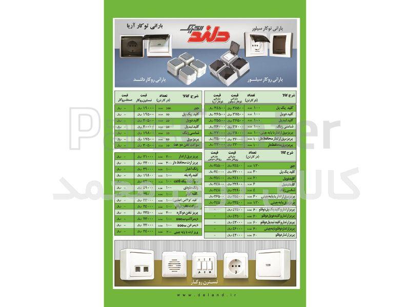 لیست قیمت کلید و پریز دلند الکتریک