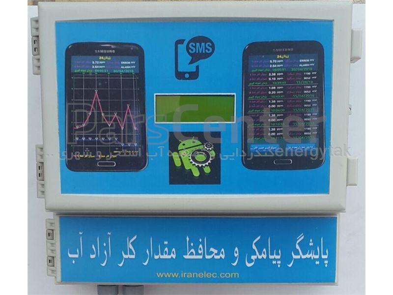 آنالایزر آنلاین کلر آزاد آب با قابلیت مانیتورینگ و کنترل پیامکی