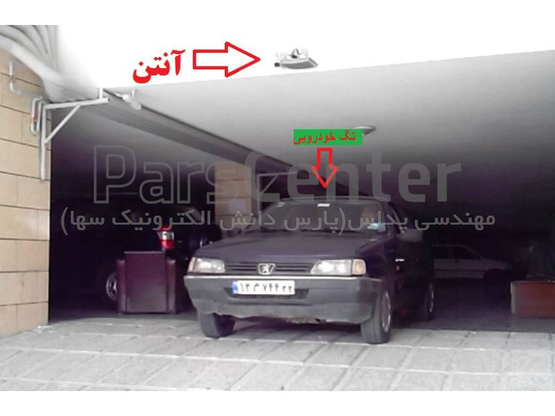 سیستم کنترل تردد پارکینگ RFID