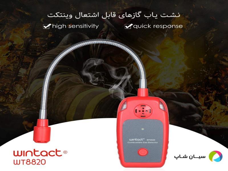 گازسنج متان قابل حمل وینتکت Wintact WT8820