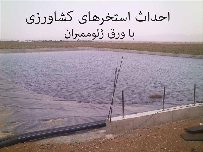 شرکت مهندسی گروه آرین خاک ایرانیان