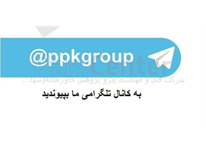 کانال تلگرامی شرکت www.telegram.me/ppkgroup