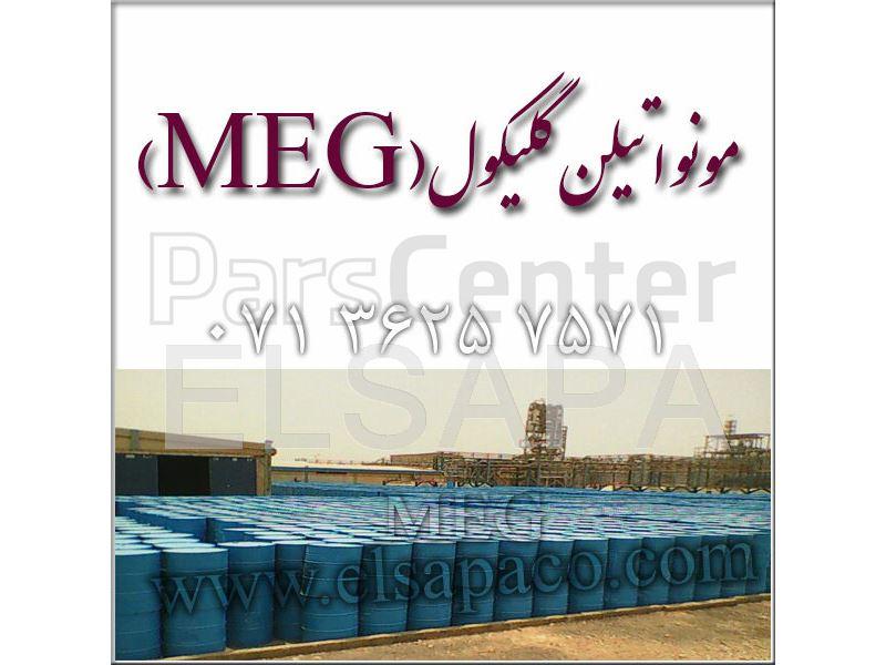 مونو اتیلن گلایکول ( MEG) بشکه غیر پلمپ پتروشیمی مارون