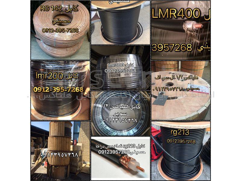 کابل LMR400