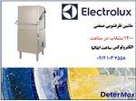 ماشین ظرفشویی صنعتی الکترولوکس و زانوسی1200 بشقاب در ساعت