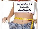 اثر امبدینگ نخ مخصوص روی چاقی های موضعی