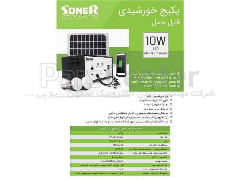 پکیج خورشیدی مسافرتی و عشایری 10 وات