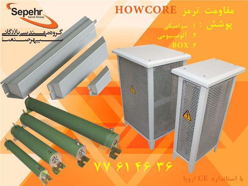 گروه مهندسی بازرگانی سپهرصنعت نماینده انحصاری اینورتر SSInverter و مقاومت/چوک Howcore