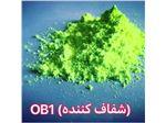 اپتیکال برایتنر OB1