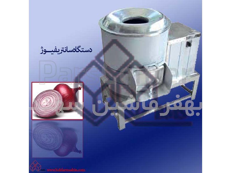 دستگاه سانتریفیوژ و آب گیری سبزیجات و پیاز