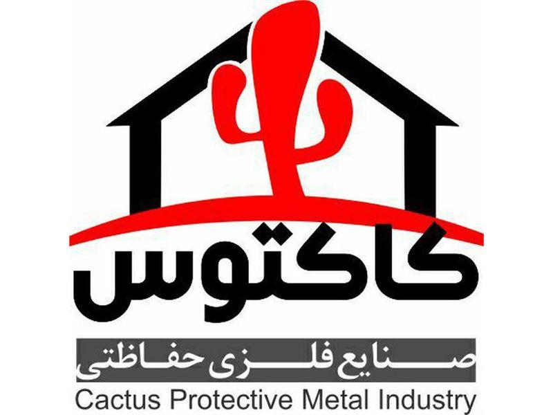 صنایع فلزی حفاظتی کاکتوس
