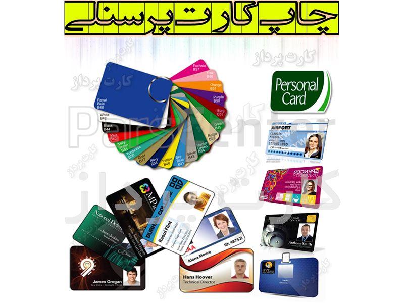 قیمت چاپ کارت پرسنلی pvc