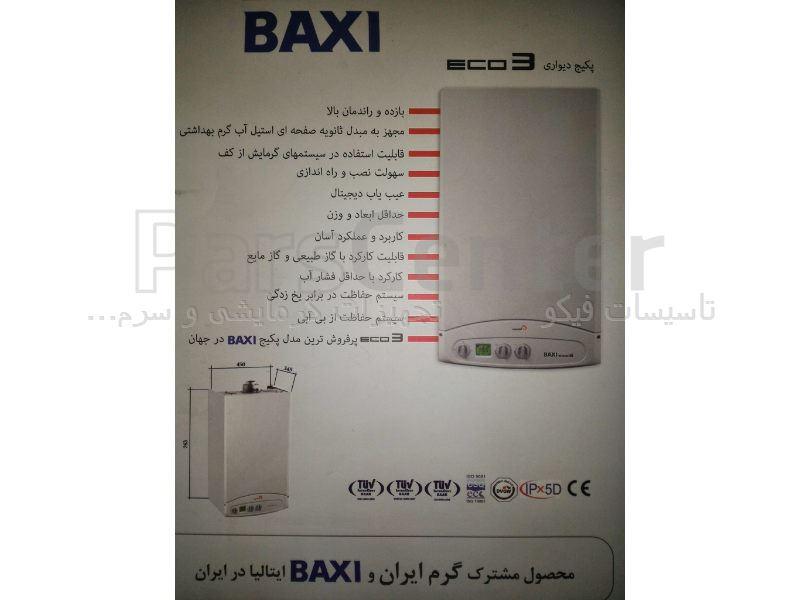 پکیج شوفاژ دیواری BAXI مدل ECO3