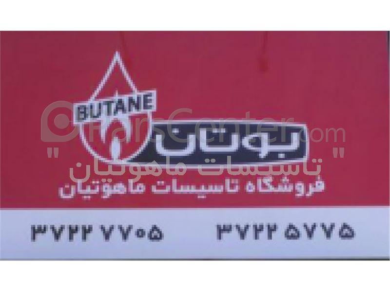 پکیج گرمایشی بوتان مدل cv424s فن دار