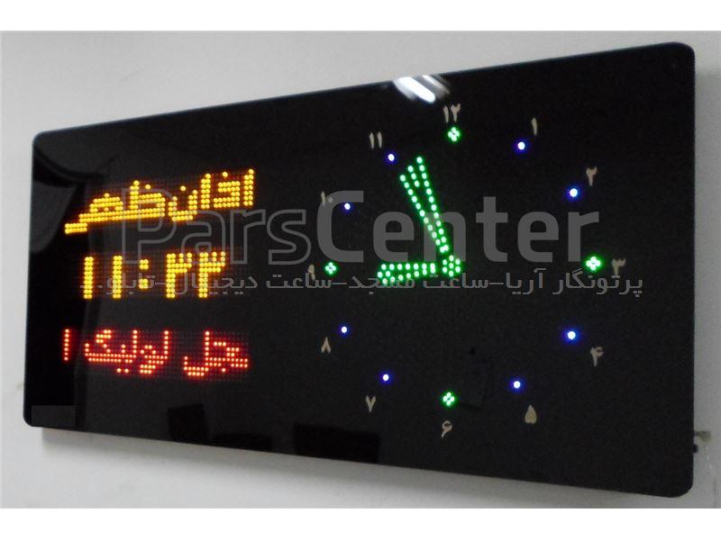 ساعت دیجیتال حرم امام رضا 150*90
