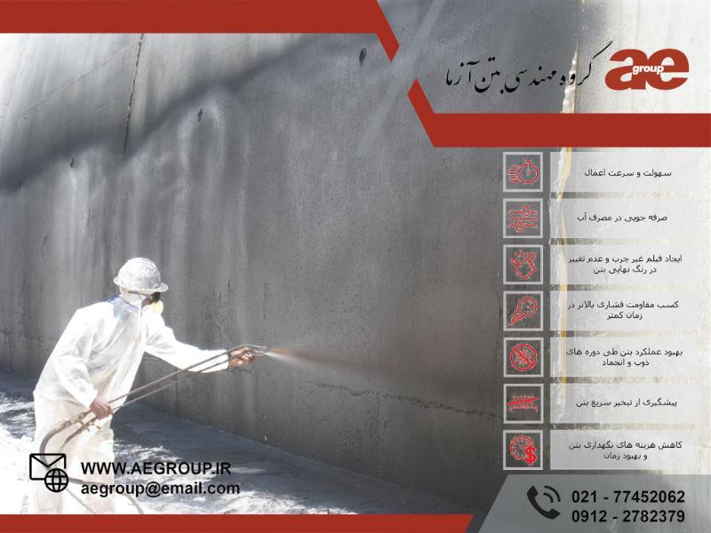 مایع کیورینگ بتن ( عمل آوری بتن )                                          AG CURE FJ