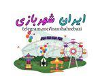 کانال تلگرامی ایران شهربازی