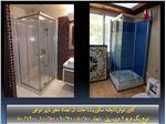 کابین حمام دور دوشی قیمت کابین دوش.ایرانی