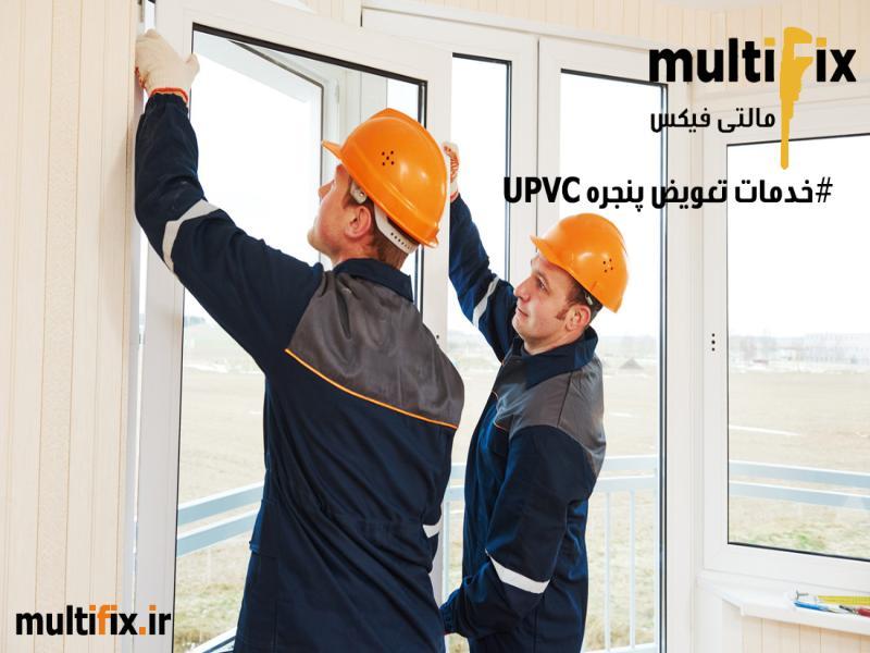 تعویض پنجره قدیمی با پنجره UPVC ( پنجره یو پی وی سی ) بدون تخریب