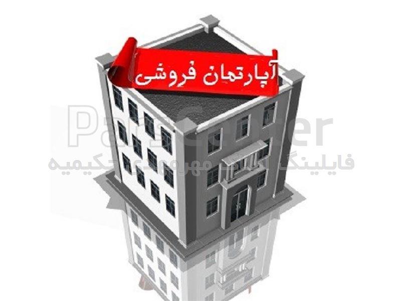 فروش آپارتمانهای نوساز آماده تحویل  107متری واقع در حکیمیه