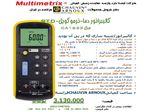 کالیبراتور PT100 دقت بالا محصول CHAUVIN ARNOX