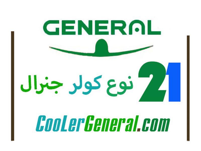 کولر گازی جنرال - فروش کولر گازی ارزان